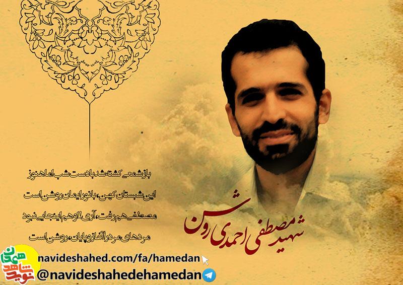 نتیجه تصویری برای وصیت نامه شهید احمدی روشن