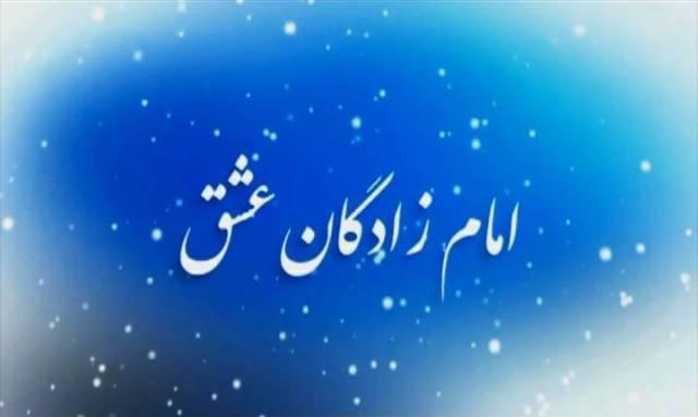 معرفی شهدای همدانی متولد فصل زمستان / بیست و پنجم بهمن ماه