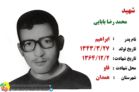 زندگينامه بسيجي شهيد محمدرضا بابايي